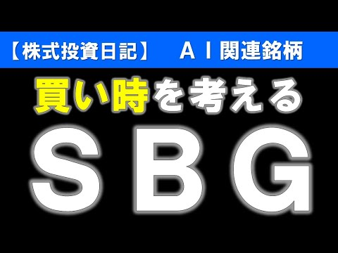 ソフトバンクグループ(9984)買い時を考える【株式投資日記】