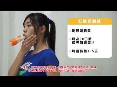 Bravo 舒呼樂呼吸力訓練器使用說明(女生版)