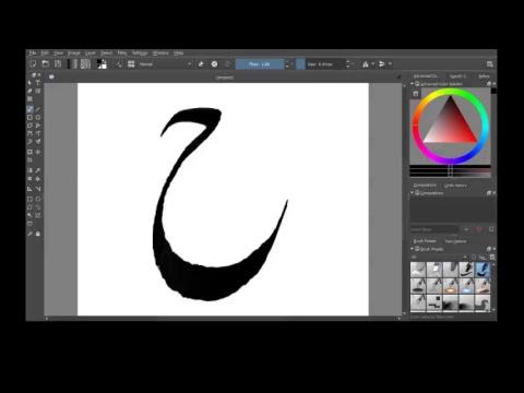 "Digital "" ح ""Urdu Nastaliq Calligraphy Art By Mehr Rasheed"