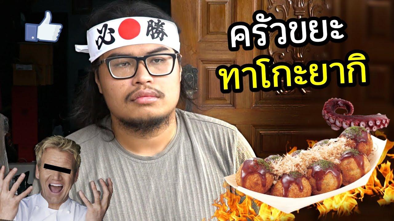เชฟบูม ครัวขยะ : ทาโกยากิ! กินไม่อั้นที่บ้าน!!