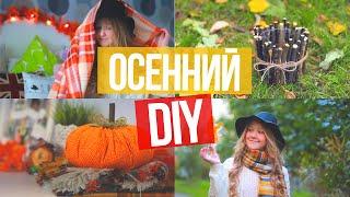 ОСЕННИЙ DIY: Еда, Идеи Декора, Вдохновение♡(, 2015-10-24T17:25:39.000Z)