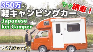 "[Newly released in 2021] Introducing the light camper ""Happy 1"" [Checking the interior and exterior]"