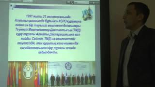 Шаймұратовов А.Ш.,Интерактивный урок ко Дню Независимости на тему