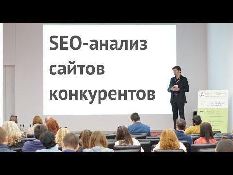 SEO-аудит сайтов конкурентов