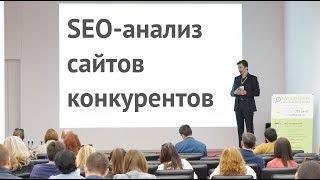 видео SEO-аудит сайтов