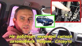 не работает звуковой сигнал автомобиля Таврия, Славута - проверьте массу руля #деломастерабоится