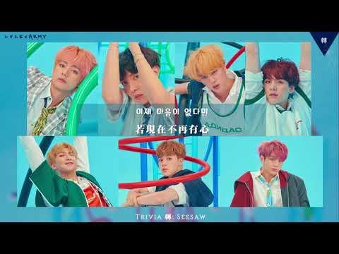 【韓繁中字】BTS/ SUGA (방탄소년단/ 민윤기) - Trivia 轉 : Seesaw