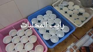 الرايب بطريقة المحلبات بدون حليب مجفف/ناجح 100/100