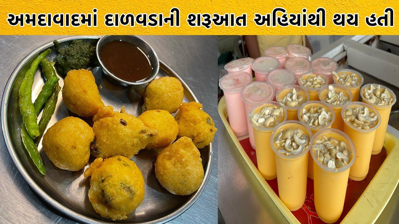 અમદાવાદમાં દાળવડાની શરૂઆત અહિયાંથી થય હતી   સાથે જોવો આસ્ટોડિયા જુયસ કોર્નર   Ahmedabad Food