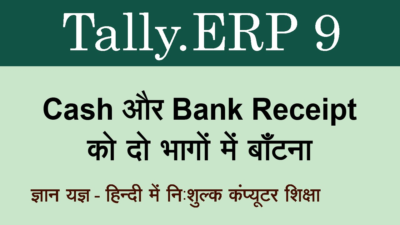 Tally ERP 9 in Hindi ( Separate Cash & Bank Receipt ) Part 102