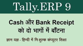 Tally.ERP 9 in Hindi ( Separate Cash & Bank Receipt ) Part 102