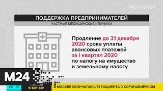 Фото Власти столицы приняли три пакета мер поддержки бизнеса - Москва 24
