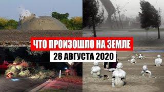 Катаклизмы за день 28 августа 2020 | месть природы, изменение климата, событие дня, в мире, база х