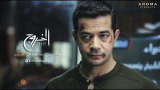 The Exit Series Teaser 2  - إنتظروا .. شريف سلامة فى مسلسل الخروج - رمضان 2016