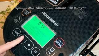 Как приготовить молочную кашу в мультиварке REDMOND RMC 250