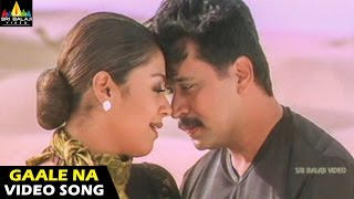 Rhythm Songs | Gaale Na Vaakitikoche Video Song | Arjun, Jyothika, Meena | Sri Balaji Video