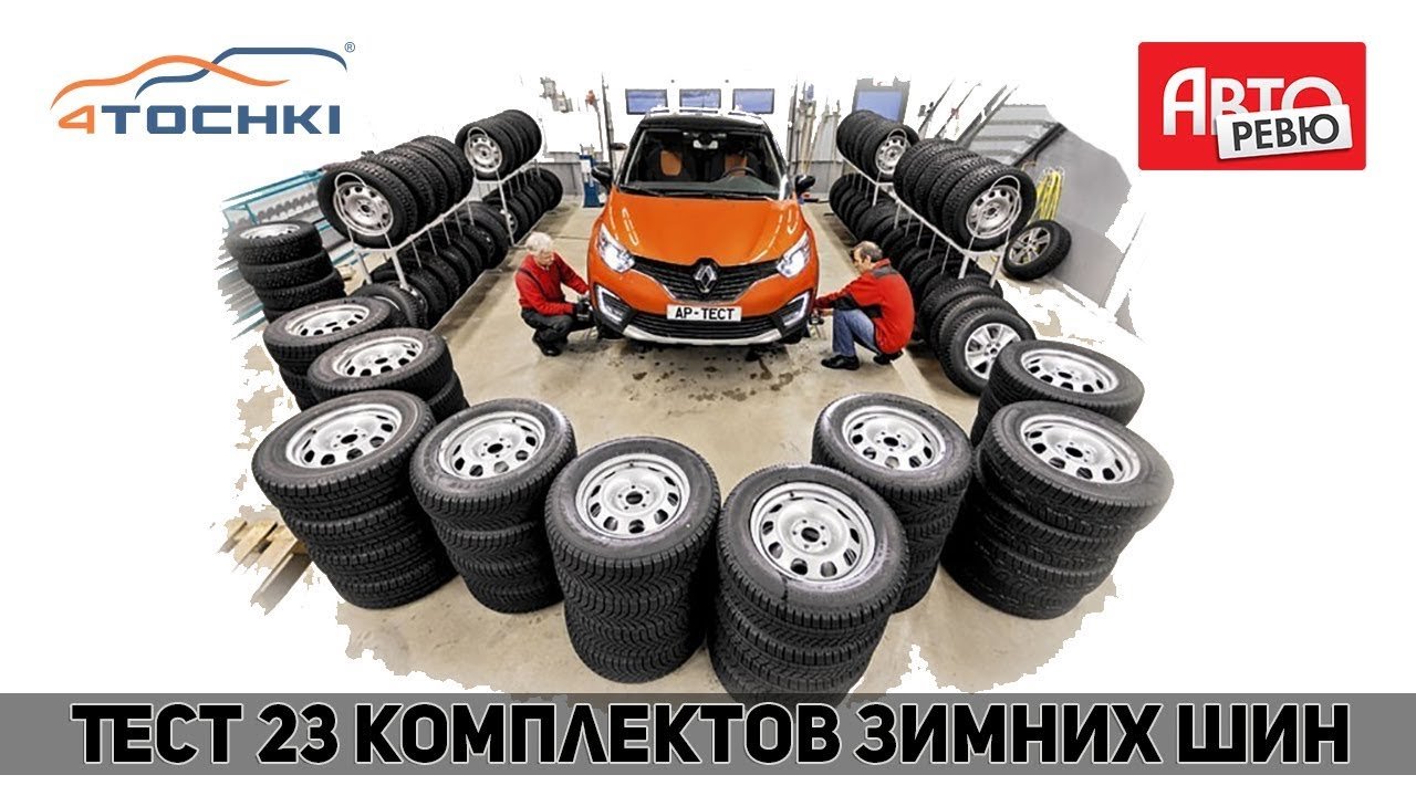 Авторевю: Какие шины выбрать на зиму Испытываем 23 комплекта шипованные и нешипованные! 4точки