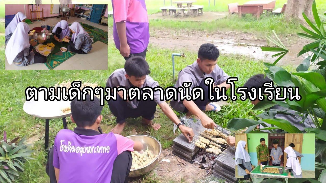 เด็กนักเรียนเปิดตลาดขายอาหารในโรงเรียน
