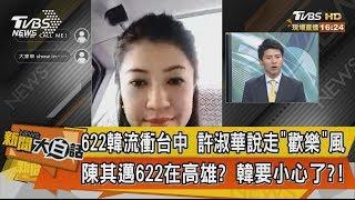 【新聞大白話】622韓流衝台中 許淑華說走「歡樂」風 陳其邁622在高雄? 韓要小心了?!