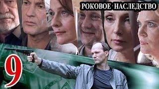 Роковое наследство / Параллельная жизнь 9 серия 2014 детектив приключения сериал