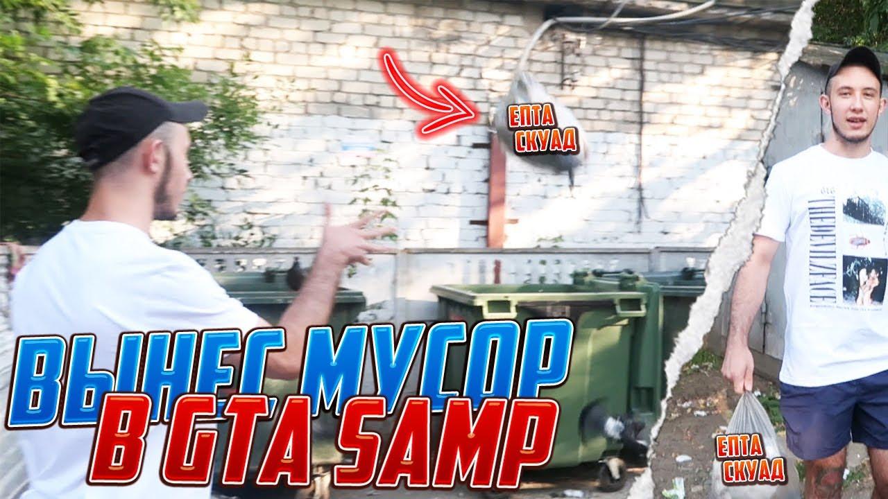 ВЫНЕС МУСОР В GTA SAMP!
