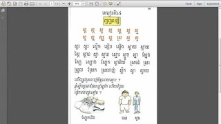 Learn Khmer: Lesson 65 [Consonant Cluster ស (ព្យញ្ជនះផ្សំ) - Page 69]