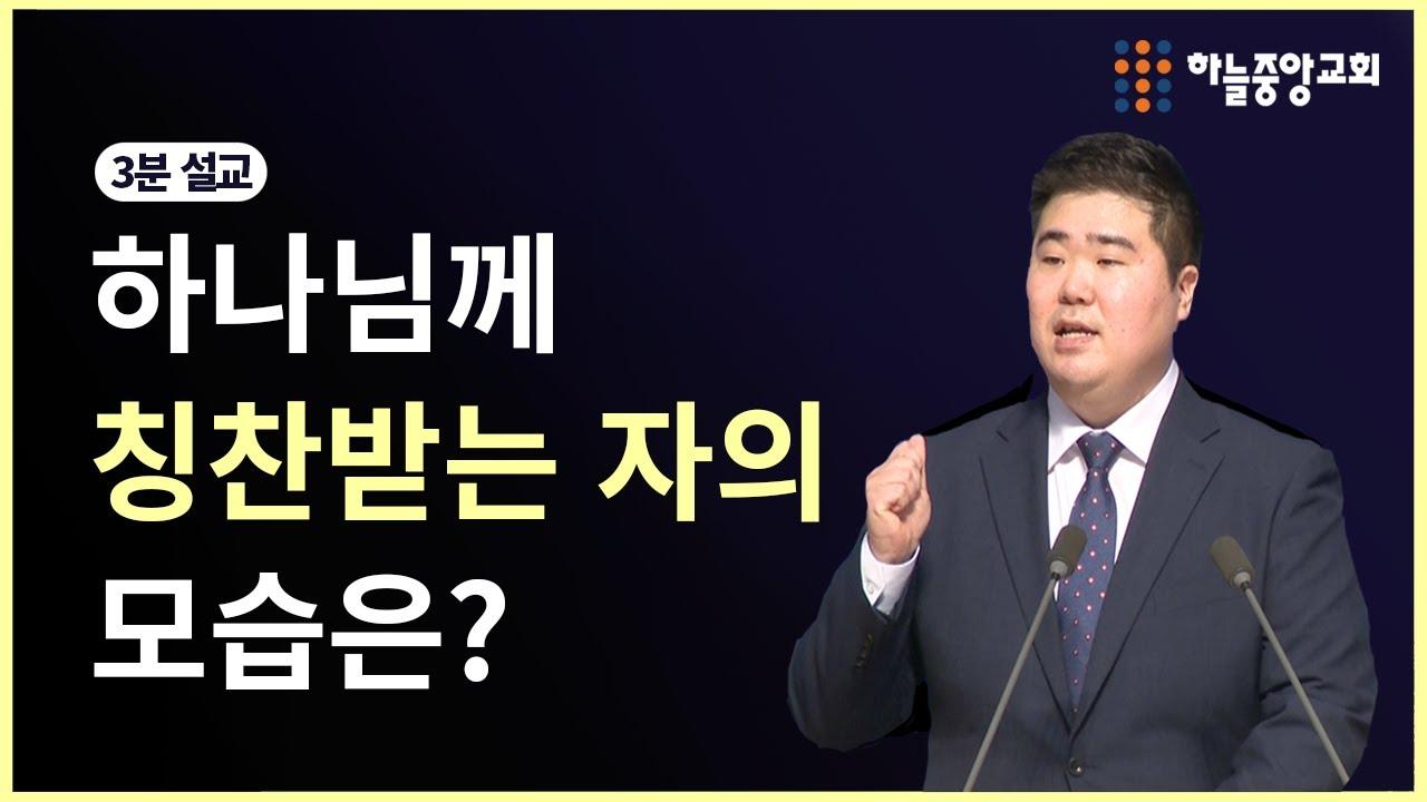 [하늘중앙교회] l 3분 스피치 l 하나님께 칭찬받는 자의 모습은?