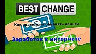 Как правильно обменять или перевести деньги или крипто валюту BTST CHANGE