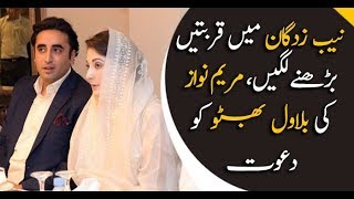 Maryam Nawaz invites Bilawal Bhutto at Jati Umra