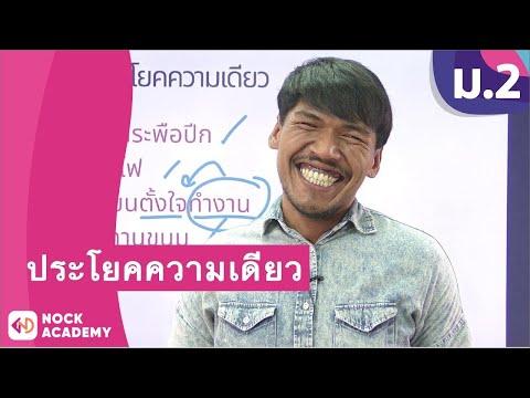 วิชาภาษาไทย ชั้น ม.2 เรื่อง ประโยคความเดียว