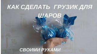 Как сделать грузик для шаров своими руками