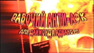 Рабочий анти-афк для Адванс/ Даймонд РП