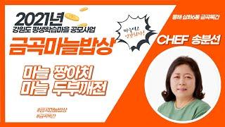 [아카이브] 금곡마늘밥상•마늘짱아치 만들기 하이라이트!…