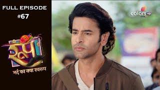 Roop : Mard Ka Naya Swaroop - 28th August 2018 - रूप : मर्द का नया स्वरुप  - Full Episode