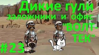 Fallout Shelter выживание - Офис Волт-Тек , заложники и дикие гули 23