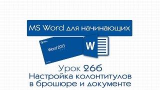 Word для начинающих. Урок 26б: Настройка колонтитулов в брошюре и документе