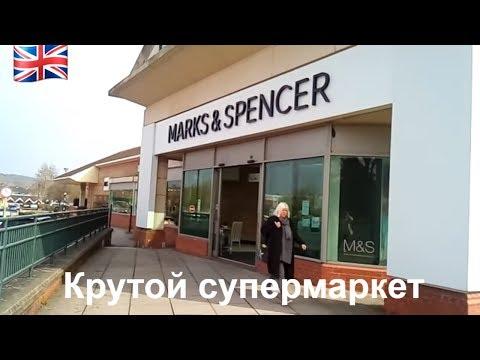 239. Супермаркет  MARKS & SPENCER  любимый  супермаркет  англичан