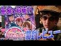 ラブライブ決勝延長戦!劇場版挿入歌CD第3弾が最強すぎる神曲ばかりでした。。。【開…