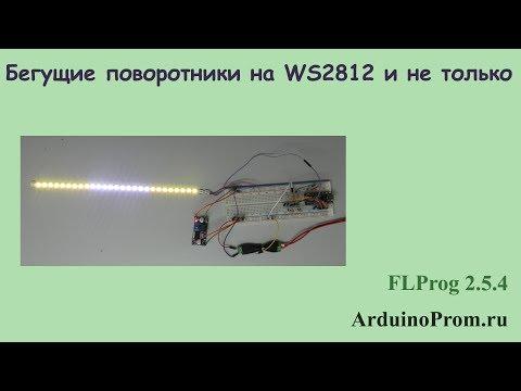 Бегущие поворотники на WS2812 и не только