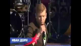 ИВАН ДОРН   бигуди Slider & Magnit remix
