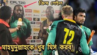 সিপিএলে মাহমুদুল্লাহ রিয়াদকে খুবই মিস করবেন গেইল। এনিয়ে যা বললেন | CPL T20 | Mahmudullah Riyad