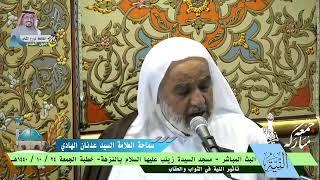 بث مباشر مسجد السيدة زينب - خطبة الجمعة 24 / 10 / 1440 هـ لسماحة العلامة السيد عدنان الهادي