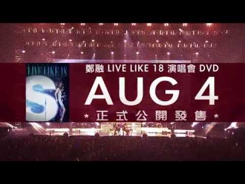 鄭融 Stephanie Cheng - LIVE LIKE 18 Concert DVD Official Teaser