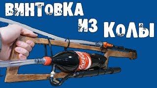 Как сделать мощную винтовку из Coca Cola!