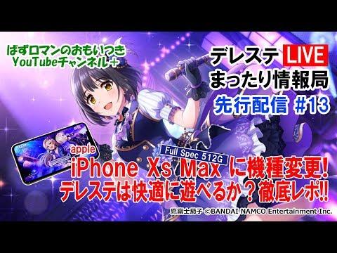#デレステ まったり情報局#先行配信13「【特集】iPhone Xs Maxに機種変更!」
