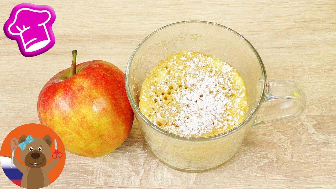 Яблочный пирог в микроволновке за 5 минут видео