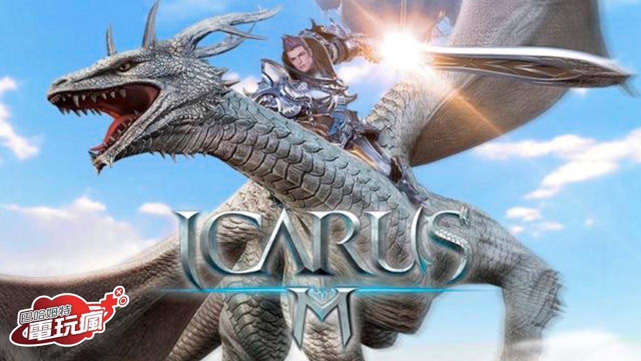 《伊卡洛斯 M – ICARUS M》手機遊戲介紹 - YouTube