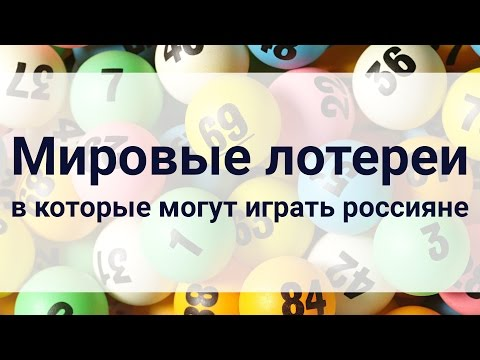JackPot.com - как играть в зарубежные лотереи онлайн