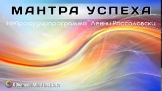 Мантра успеха(Мантра успеха - это программа, которая настраивает на достижение цели, на успех в каком-либо предприятии...., 2015-05-09T17:56:05.000Z)