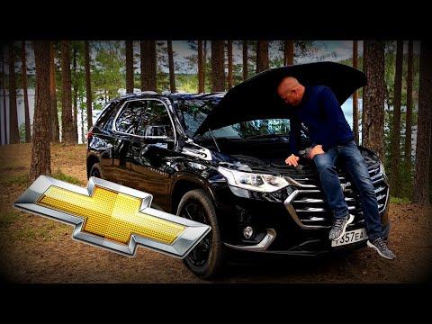 КРЕСТ на Шевроле Траверс / Chevrolet Traverse 2018  [4k/UHD] обзор